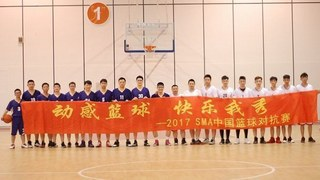 SMA Chinese dynamic basketball, happy show basketball game a complete success