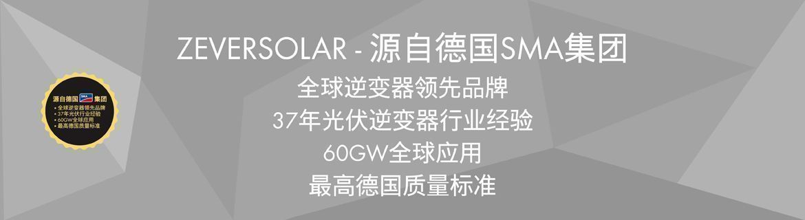 About Zeversolar - SMA China